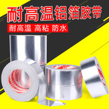 Miller Qijia thick aluminum foil tape heater hood exhaust pipe fill the pot leakproof seal foil adhesive foil waterproof insulation pipe temperature self-adhesive paper tape width Kitchen