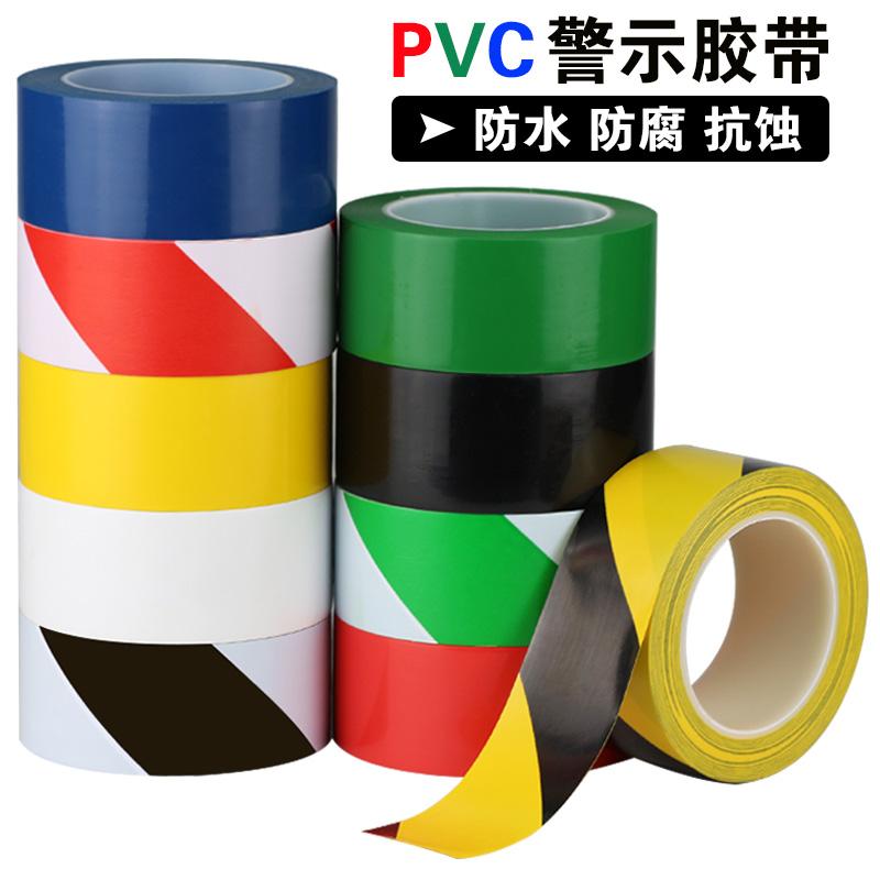 PVC警示黑黄斑马线警戒地标贴地面5S标识红白彩色划线地板胶带宽