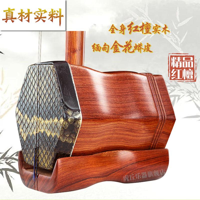 9229 小叶红檀专胰玄胡入门初学苏州乐器厂家直销顺丰包邮 虎丘牌