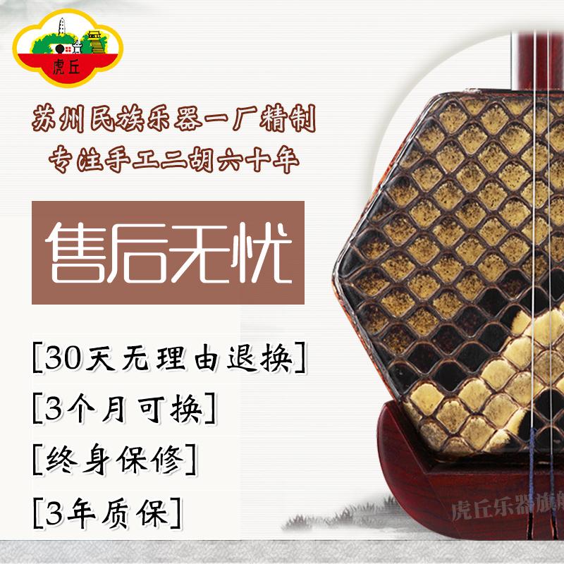 9246 非洲小叶紫檀二胡乐器大人演奏专胰玄胡苏州厂家直销 虎丘牌