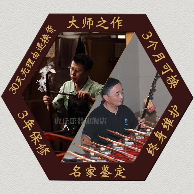 虎丘牌明清老红木二胡专业大人演奏独奏苏州乐器厂家直销正品胡琴