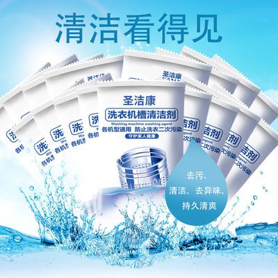 圣洁康洗衣机槽清洗剂清洁剂滚筒全自动波轮内筒除垢剂16袋