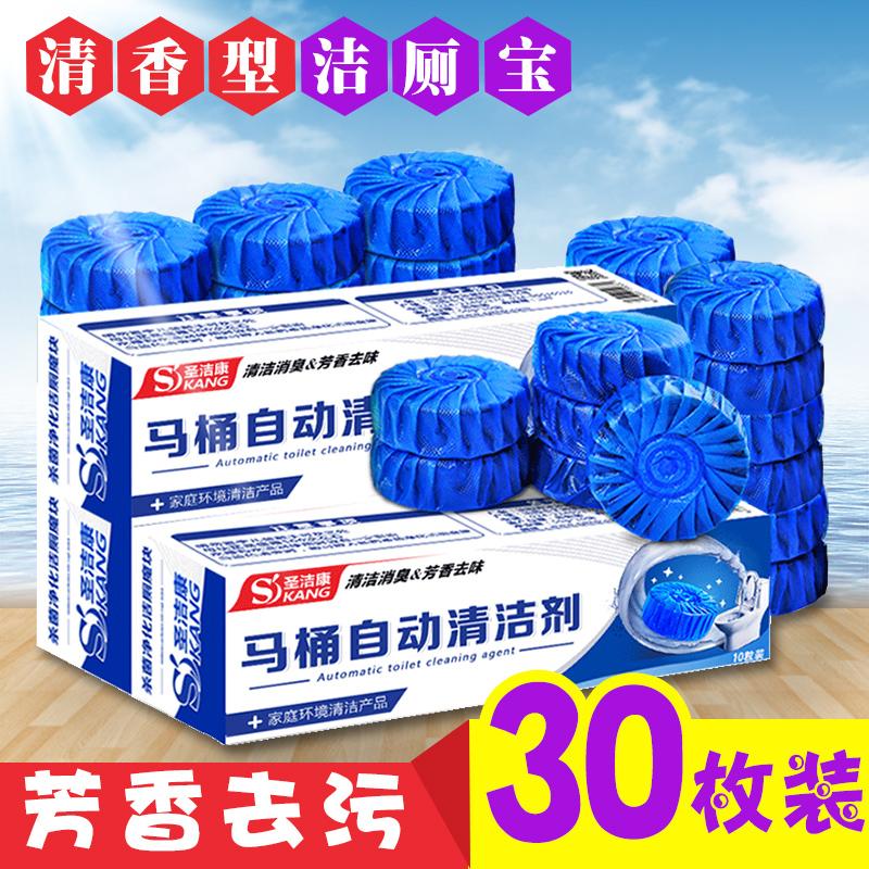 聖潔康藍泡泡潔廁靈廁所馬桶清潔劑潔廁寶衛生間芳香潔廁劑3盒裝
