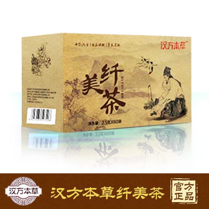 汉方纤美茶官网正品本草华萃樱花草本纤美瘦肚子茶官网包邮