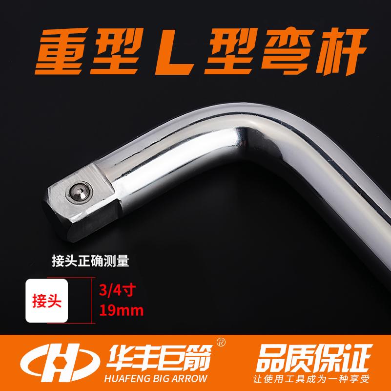 华丰巨箭19mm3/4重型L杆铬钒钢加长型 L杆弯杆重型套筒接杆扳手