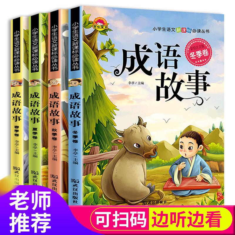 中华成语故事大全小学生注音版故事书3-6-8-10-12周岁小学生课外一年级阅读书籍儿童读物三年级二年级课外必读班主任老师推荐接龙