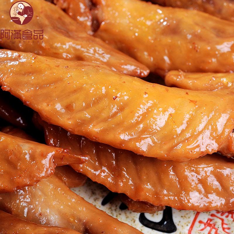 阿满五香原味鸡翅尖真空包装鸡肉类卤味熟食休闲食品零食小吃400g