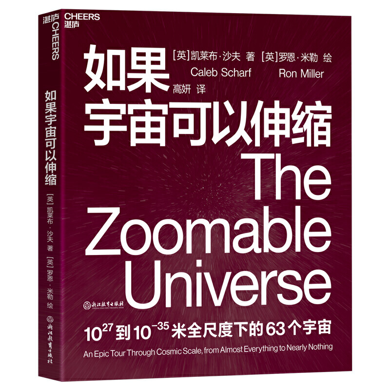 结构探索世界本质本质 个宇宙空间科普读物宇宙起源生命 63 科学家凯莱布沙夫 会讲故事 如果宇宙可以伸缩 正版现货包邮
