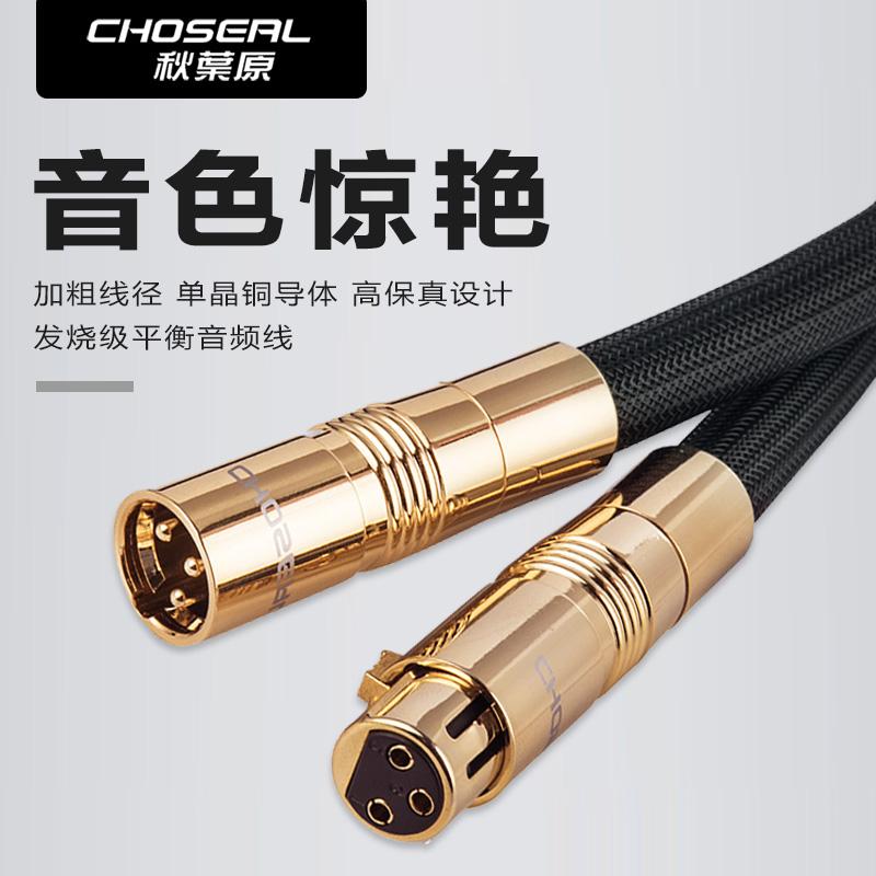 Choseal/秋葉原 BB-5605 發燒單晶銅膽機前後級功放調音臺解碼器XLR平衡線卡儂頭公對母延長麥克風話筒音訊線