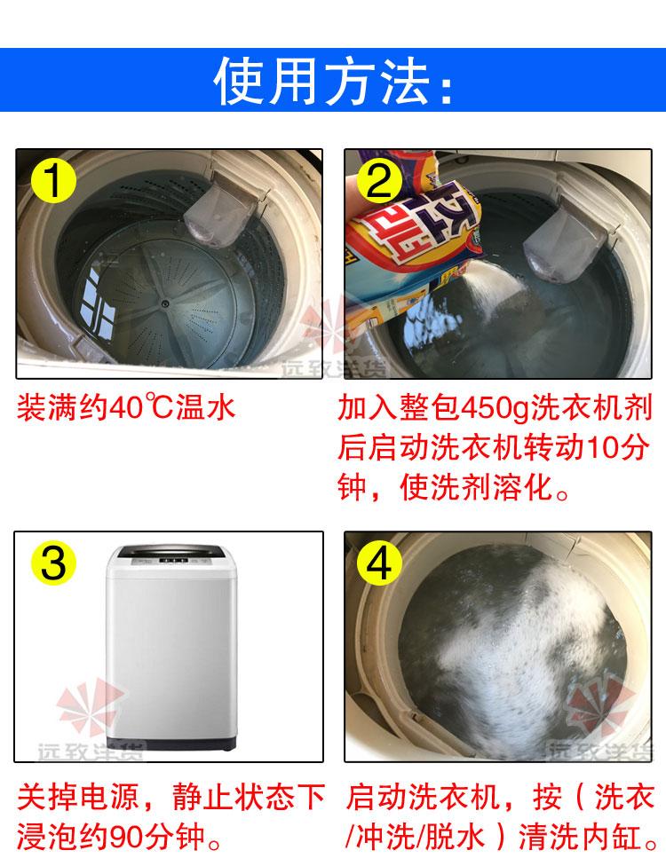 韩国进口清洗洗衣机的清洗剂滚筒全自动除垢家用清洁正品450G*2包
