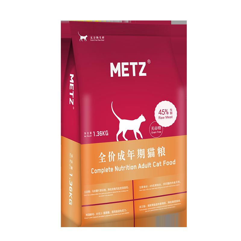 玫斯猫粮1.36kg幼猫成猫增肥发腮天然无谷物METZ宠物英短枚斯主粮优惠券