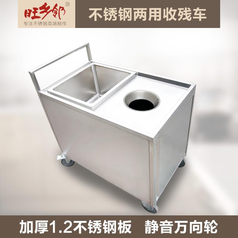 不锈钢收残车收餐车两用推车食堂泔水回收车收盘车移动餐盘收纳车