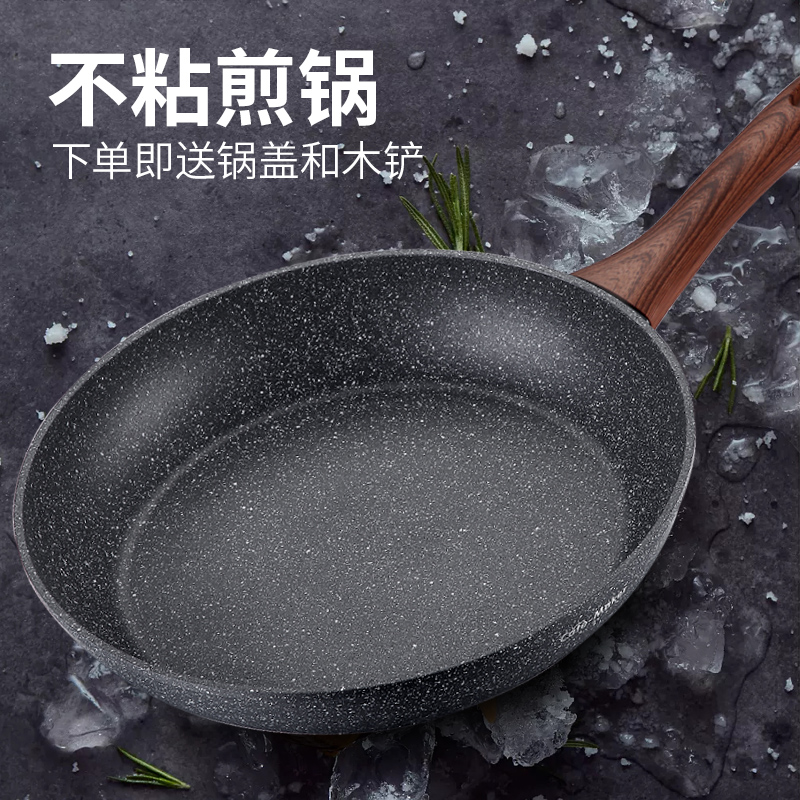 C&M麦饭石不粘煎锅多功能平底煎锅少油烟电磁炉燃气灶通用