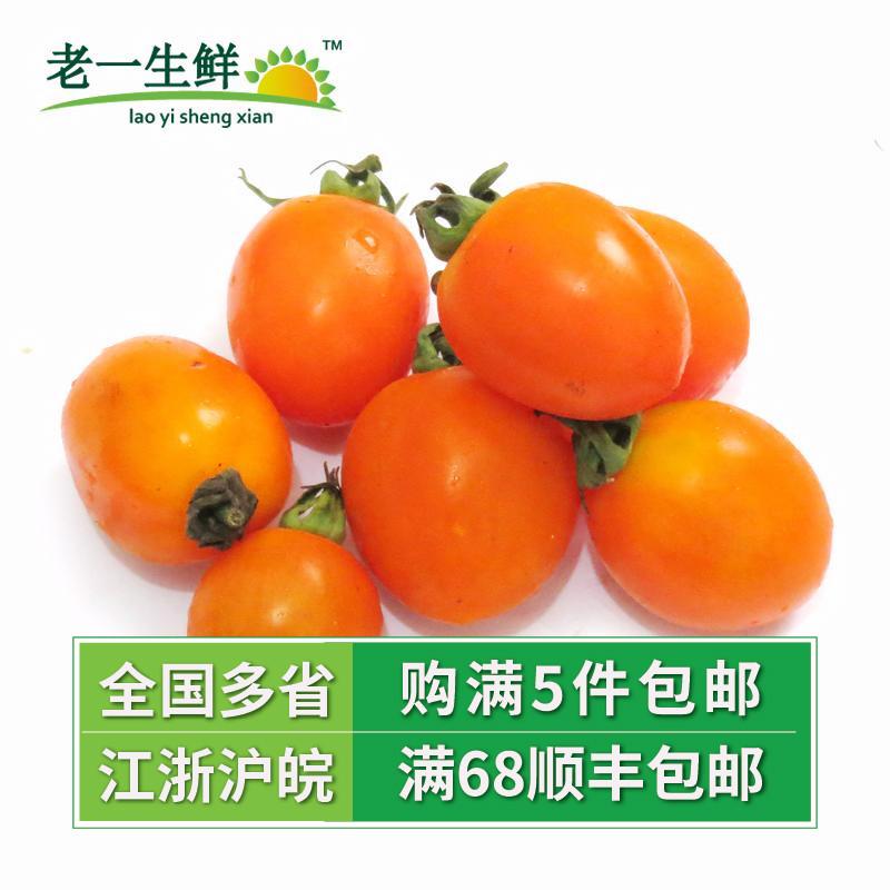 【老一生鲜】新鲜黄小蕃茄 黄圣女果 樱桃番茄 小西红柿  500g