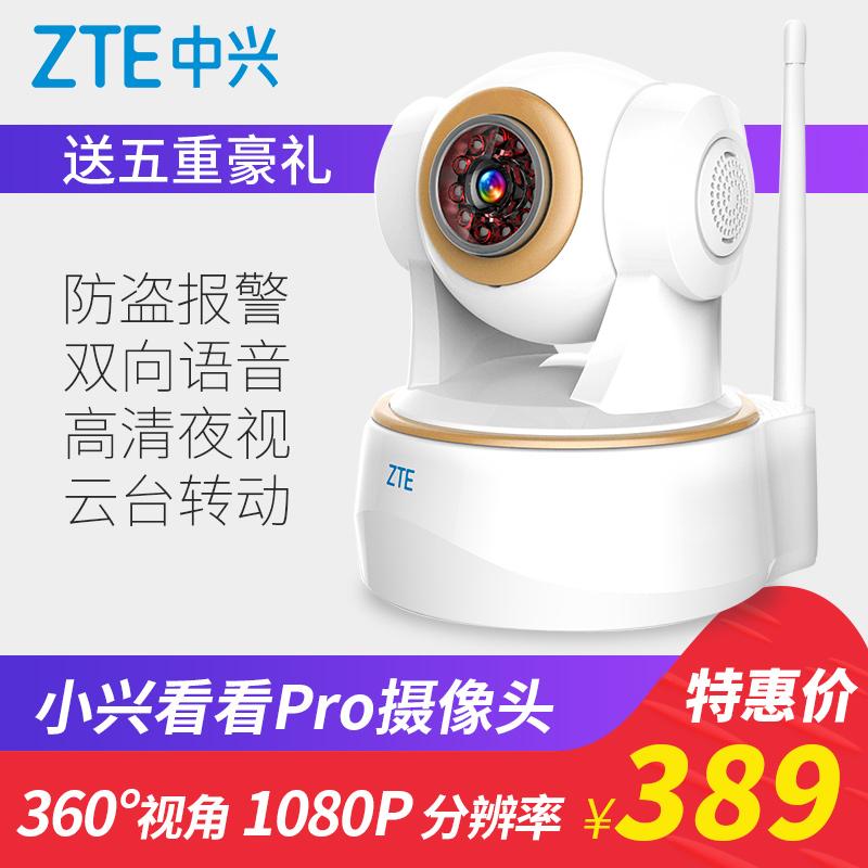 中興小興看看Pro雲臺監控器wifi無線網路超清智慧攝像頭1080P