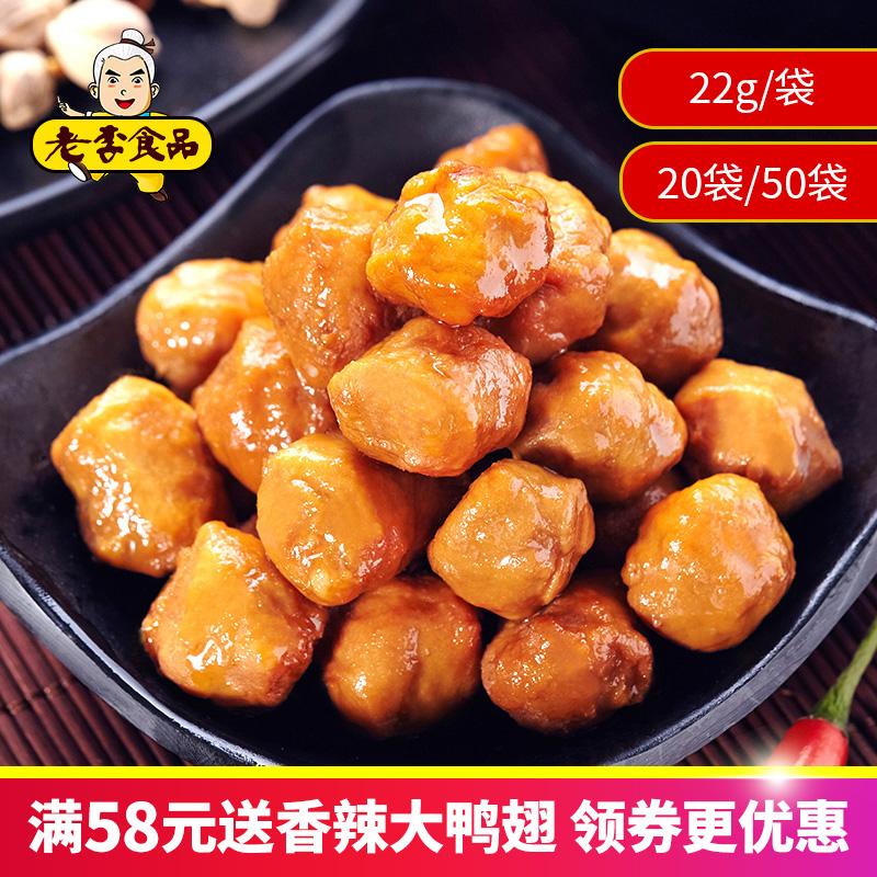温州特产食品老李神丸零食小吃贡丸串熟食即食五香猪肉丸子小包装