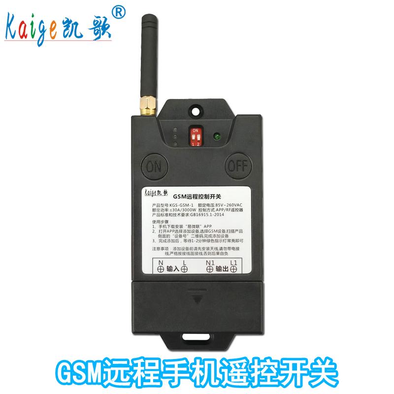 无线遥控开关 GPRS 控制器水泵路灯大功率 app 手机远程控制开关 GSM