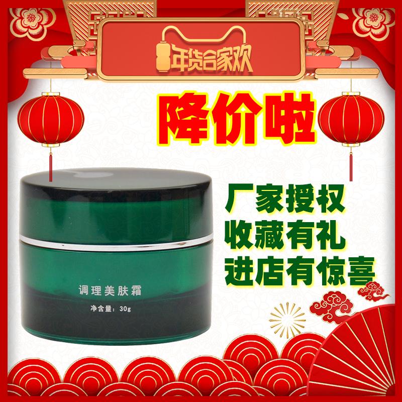 淑美華調理美膚霜1號30g細膩光滑有彈性護膚品專櫃正品修護舒緩