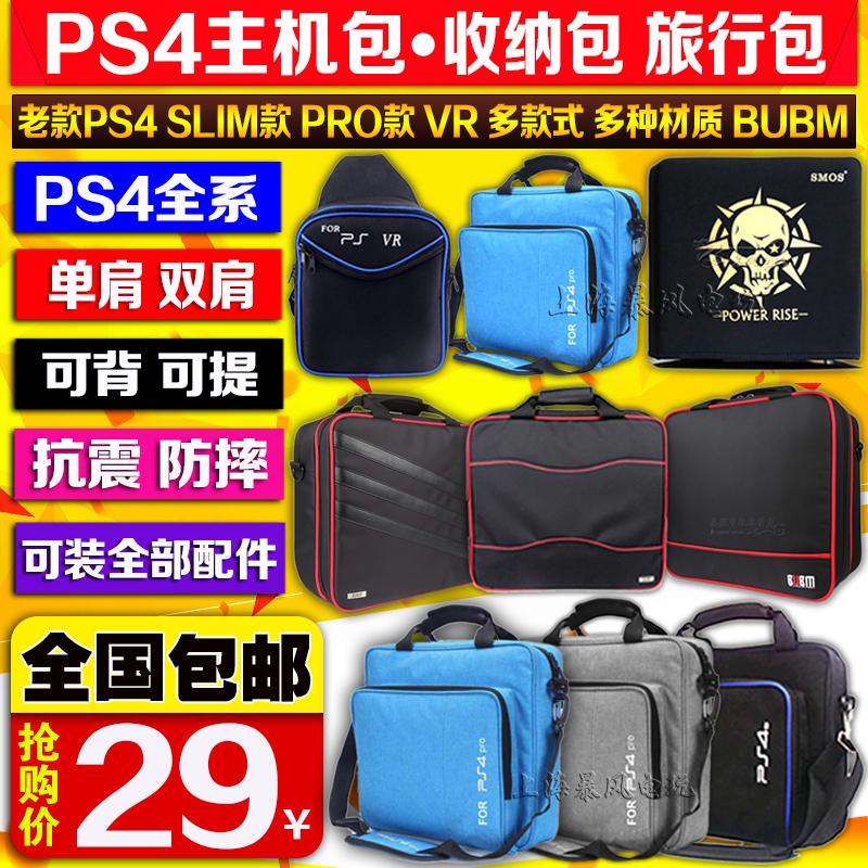 PS4主機包手提包PS4slim保護包游戲機PRO收納包VR 挎包單肩旅行包