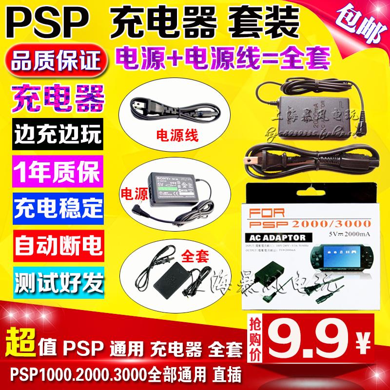 包邮 PSP充电线 电源PSP1000充电器PSP2000充电器PSP3000数据线
