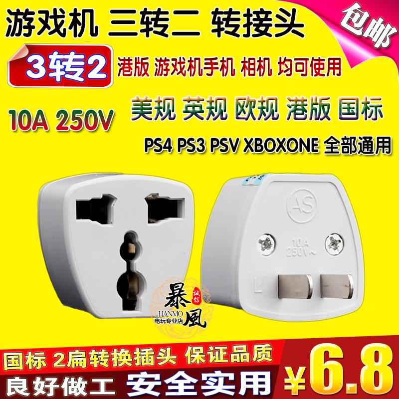 包郵 PS4 SLIM電源轉接插頭PS3 XBOX ONE轉換插頭3轉2 港版轉換頭