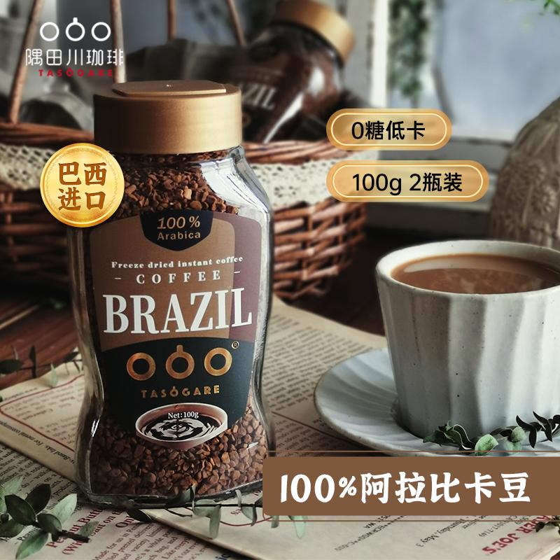 降10元,巴西进口、美式无蔗糖:100gx2瓶 隅田川 黄金速溶冻干纯黑咖啡