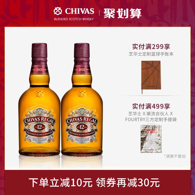 芝华士威士忌12年500ml*2瓶