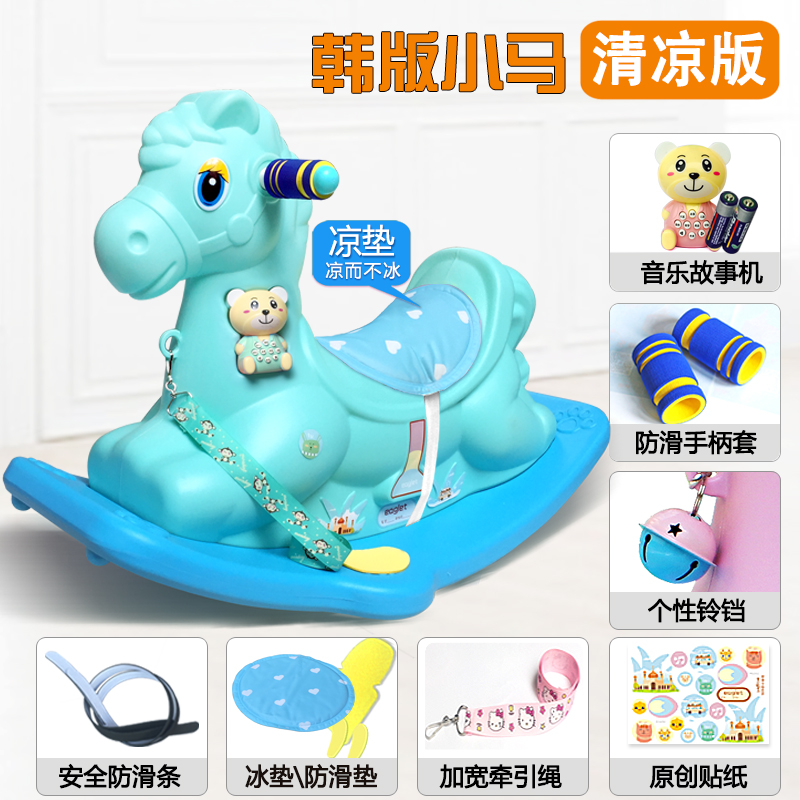 儿童摇摇马宝宝塑料音乐婴儿摇椅马大号加厚玩具周岁礼物小木马车