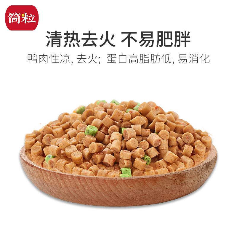 简粒狗粮泰迪小型犬幼犬成犬粮通用型犬粮3斤比熊贵宾博美天然粮优惠券