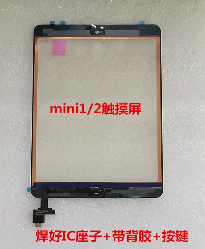 适用ipad mini1原装触摸屏mini2/3迷你2 a1432 A1489外屏 手写屏
