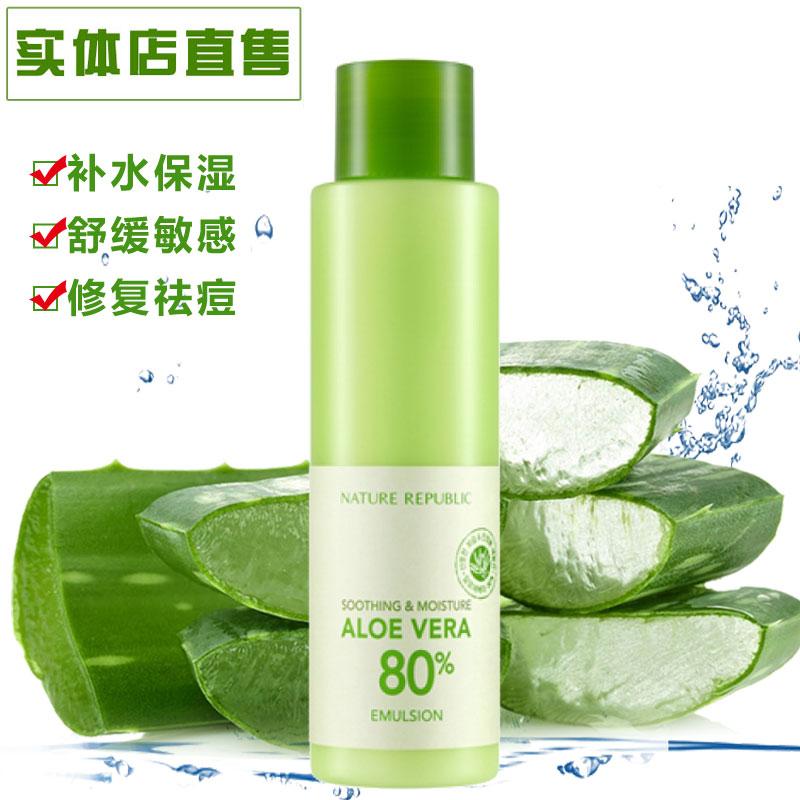 韓國正品Nature Republic自然樂園蘆薈舒緩保溼補水清爽乳液160ml