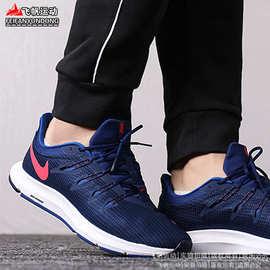 耐克男鞋2020夏季新款QUEST透气运动鞋跑步鞋 AA7403-001-002-006