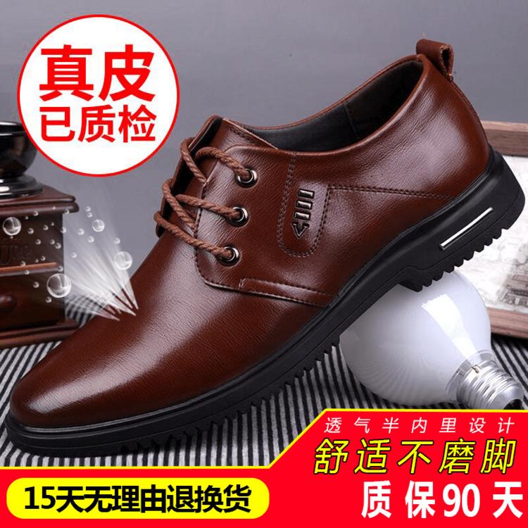 皮鞋男黑色冬季英伦内增高男士真皮休闲鞋商务正装潮鞋子韩版男鞋高清大图