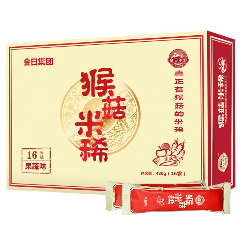 金日禾野猴菇米稀猴头菇早餐营养米糊480g果蔬味盒装冲饮麦片包邮