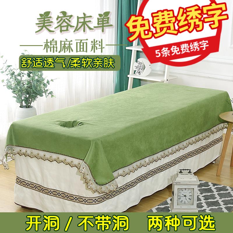 棉麻美容床床單美容院專用開洞鋪床巾按摩床推拿床純色不帶洞床單