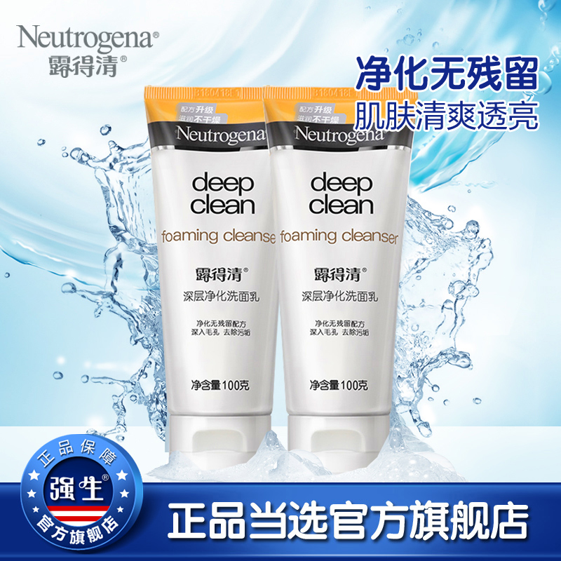 露得清深層淨化潔面乳100g*2 男女控油清潔毛孔補水保溼洗面奶