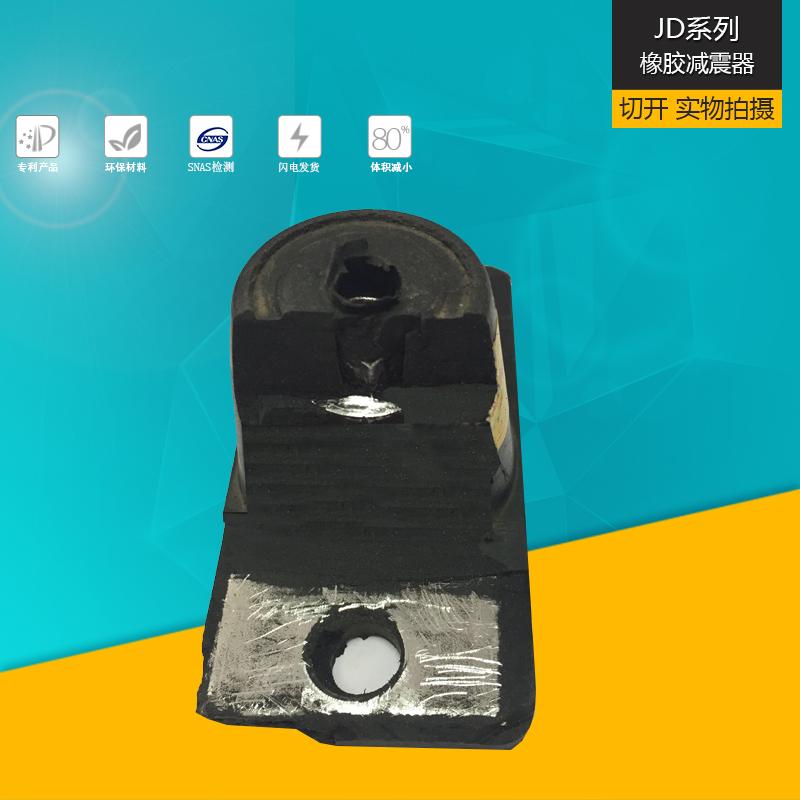 风机减震器 空调机床 减振器 角垫 JD型橡胶阻尼隔振器 厂家直销