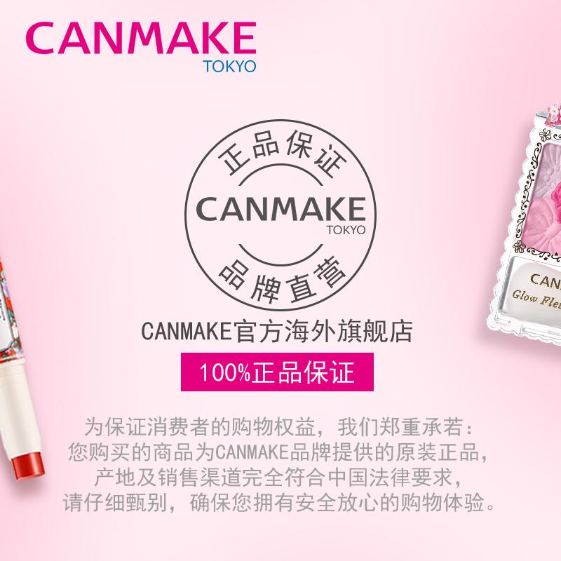 CANMAKE/井田高保湿防晒唇膏滋润不脱色不沾杯豆沙色姨妈色口红女