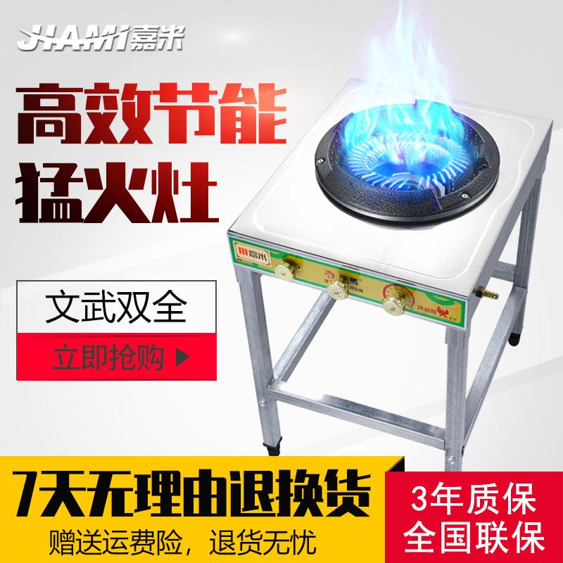 猛火灶商用燃气灶液化气家用煤气灶节能聚能灶中压猛火炉台式单灶