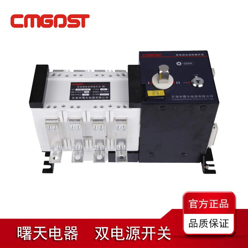 双电源自动转换开关自动切换开关自动转换隔离开关160A 4P PC级