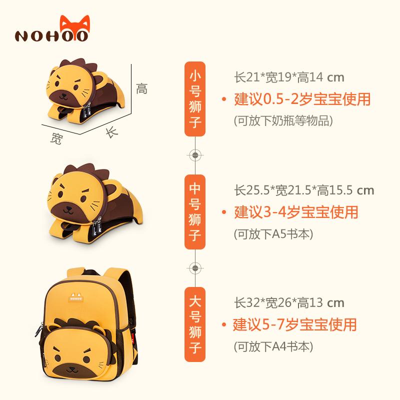 诺狐婴幼儿园书包男女宝宝1-3-6岁防走失背包儿童书包卡通童包
