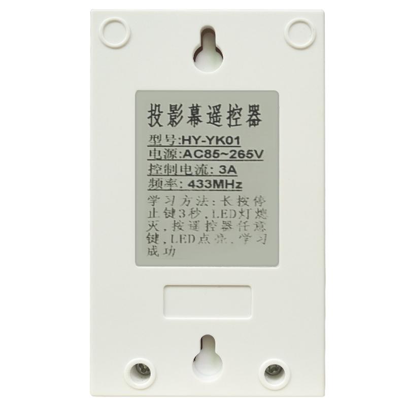 宏影电动幕布遥控器 投影仪幕布遥控器 遥控升降器双控电动幕遥控