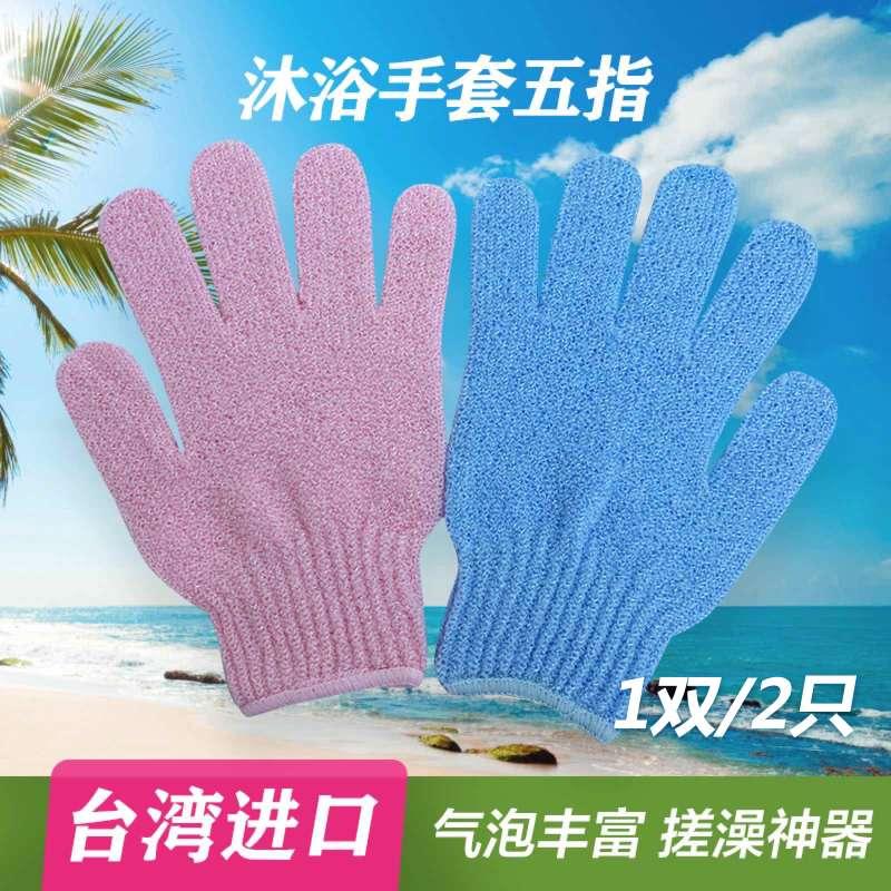 臺灣原裝進口沐浴手套去角質洗澡搓灰搓泥去汙五指手套
