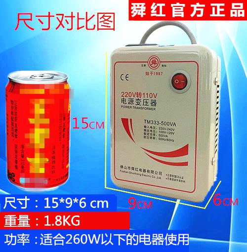 舜红正品500W变压器220V转110V日本美国电器110V转220V电压变压器