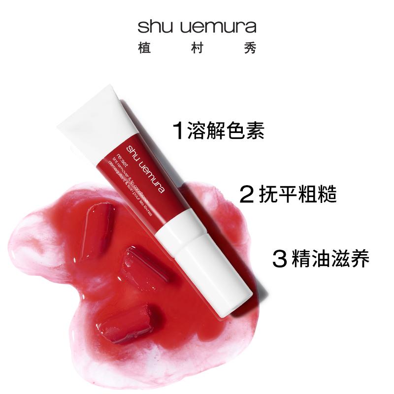 清洁温和正品日本 30ml 植村秀卸唇喱 uemura shu