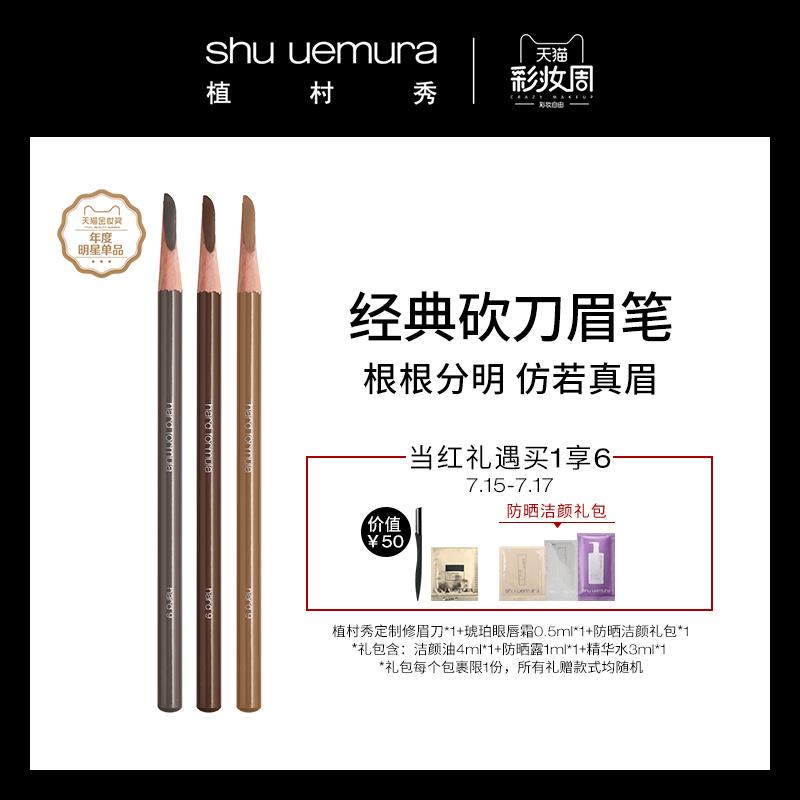 【官方正品】shu uemura植村秀砍刀眉筆不易暈染模擬眉妝日本匠心