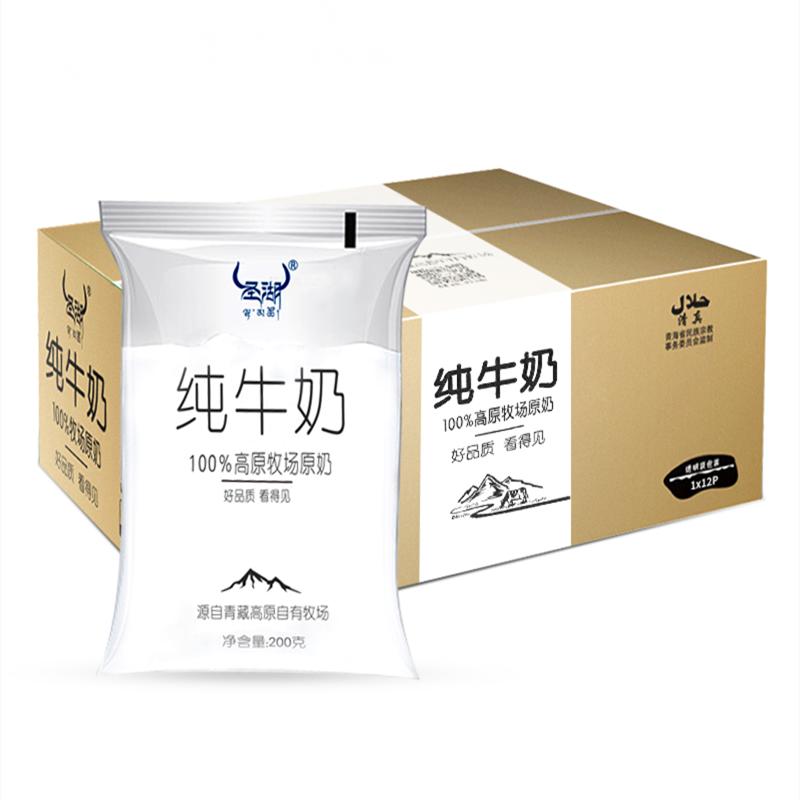 圣湖青海透明袋纯牛奶儿童成人网红特价早餐整箱批发200g*12袋