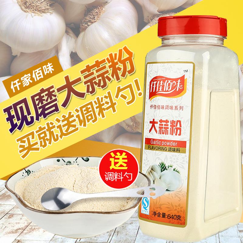 仟佳佰味蒜头粉640g大蒜粉食用纯大蒜粉蒜香粉调料腌制烧烤蒜粉