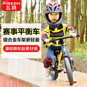 飞鸽儿童平衡车1-3-6岁宝宝/小孩滑行滑步车无脚踏周岁婴儿溜溜车