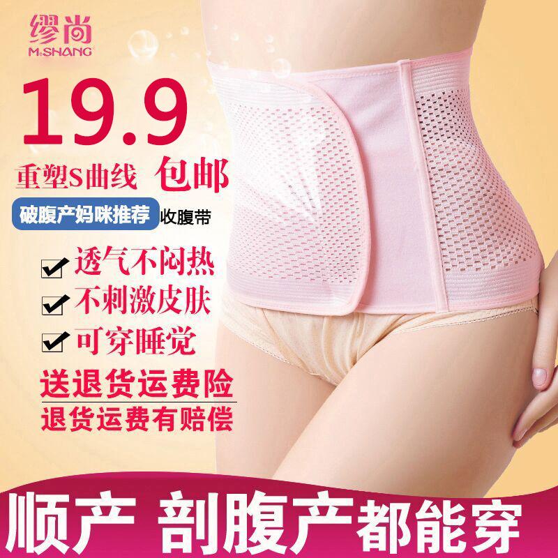 產後收腹帶束腰帶剖腹產順產月子塑身腰帶孕婦透氣腹帶瘦身腰帶